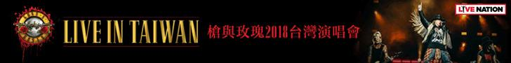 Guns N' Roses Not In This Lifetime Tour Live In Taiwan 槍與玫瑰2018台灣演唱會
