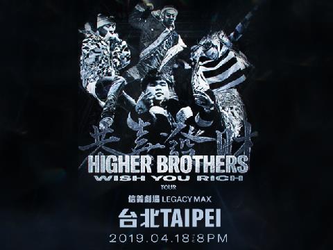 HIGHER BROTHERS 2019恭喜發財WISH YOU RICH世界巡演台北站