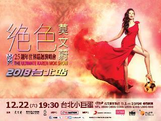 絕色莫文蔚25週年世界巡迴演唱會2018台北站