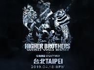HIGHER BROTHERS 2019 台北站